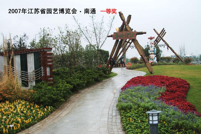 园艺展览,特色花卉